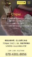 Chipie シピ
