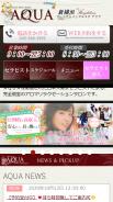 AQUA(アクア)新横浜店