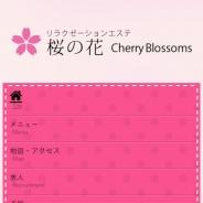 桜の花~CherryBlossoms~