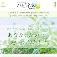 ハピネス 長岡駅前店