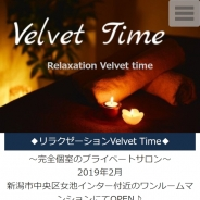 VELVET TIME〜ベルベットタイム