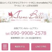 アロマベル 富山店
