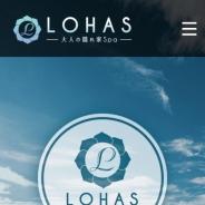 Spa LOHAS(スパロハス)