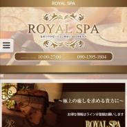 ROYAL SPA(ロイヤルスパ)