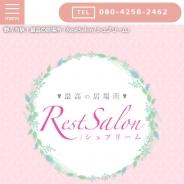 RestSalon/シュプリーム