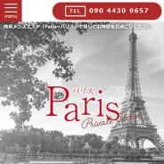 Paris~パリス