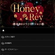 HoneyRey(ハニーレイ)