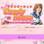 Candy House(キャンディーハウス)