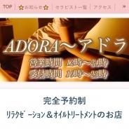 ADORA(アドラ)