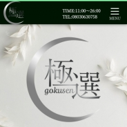 極選〜gokusen〜