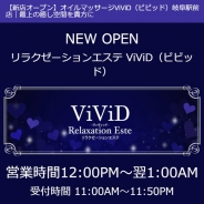 ViViD(ヴィヴィッド)