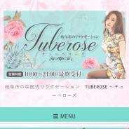 Tuberose(チューベローズ)