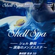 Shell Spa(シェルスパ)