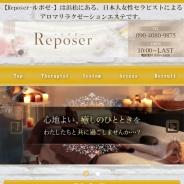 Reposer(ルポゼ)