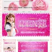 REN~蓮~