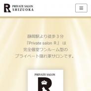 privatesalonRshizuoka