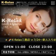 K-Relax 三島店