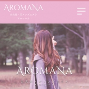 Aromana(アロマーナ)