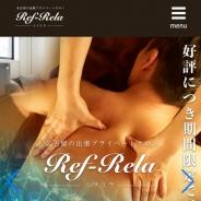 Ref-Rela(リフリラ)