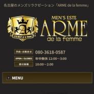 ARME(アルム)