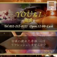 YOU&I~癒愛~