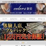 Colors(カラーズ)新栄ルーム