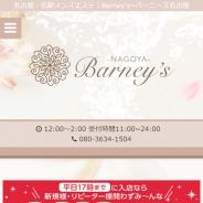 Barney`s~バーニーズ名古屋~