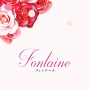 Fontaine(フォンテーヌ)