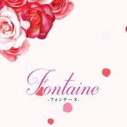 Fontaine(フォンテーヌ)