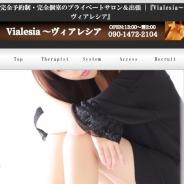 Vialesia(ヴィアレシア)