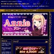Annie(アニー)