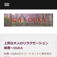 桜香~OUKA~
