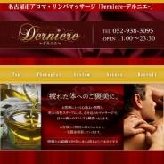 Derniere(デルニエ)