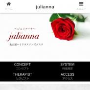 julianna(ジュリアーナ)名古屋高級メンズエステ 金山