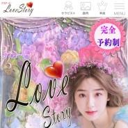 Love Story(ラブストーリー)