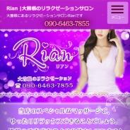 Rian(リアン)