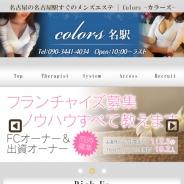 Colors(カラーズ)名駅ルーム