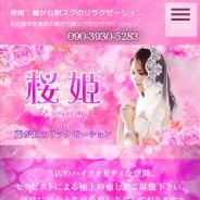 桜姫(さくらひめ)