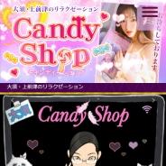 Candy Shop(キャンディーショップ)