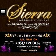 SIERRA(シエラ)
