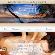 Rafeel~ラフィール~