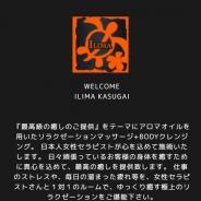 イリマ 春日井店