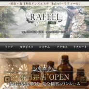 Rafeel~ラフィール