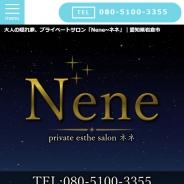 Nene(ネネ)