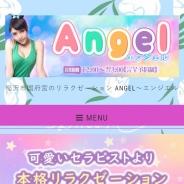 Angel(エンジエル)