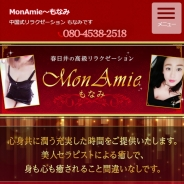 MonAmie(もなみ)