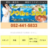 ソウル&SOUL