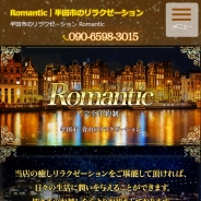 Romantic(ロマンティック)