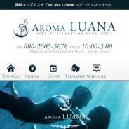 AROMA LUANA(アロマ ルアーナ)岡崎店