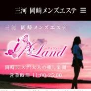 iLand(アイランド)